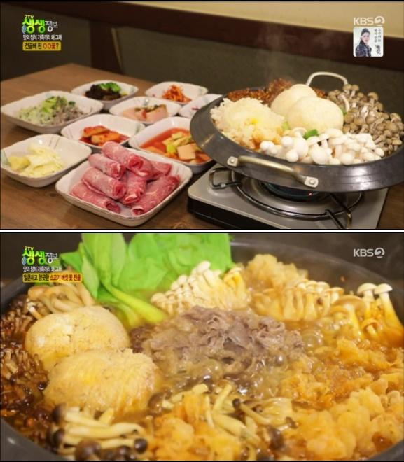 사진=KBS 2TV '2TV 생생정보'