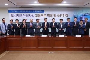 '도시재생 뉴딜사업 교통부문 역할 및 추진전략' 공동세미나 개최