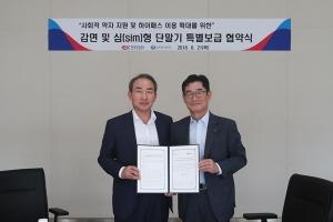 도로공사-신한카드, 감면·심형 하이패스 단말기 특별보급 협약 체결
