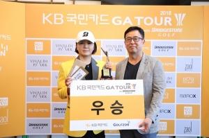 골프존, '2018 KB국민카드 GATOUR with 브리지스톤골프 4차 대회' 최인영 우승